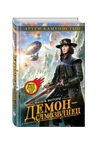 Артем Каменистый - Демон-самозванец обложка книги