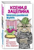 Зацепина К. - Благороднейший жулик, или Мальчишкам без башенки вход запрещен!' обложка книги