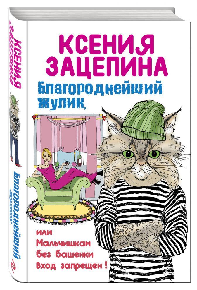 Ксения Зацепина - Благороднейший жулик, или Мальчишкам без башенки вход запрещен! обложка книги