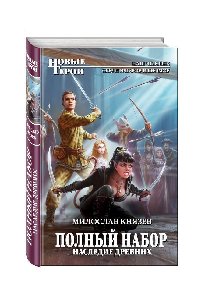 Милослав Князев - Полный набор. Наследие древних обложка книги