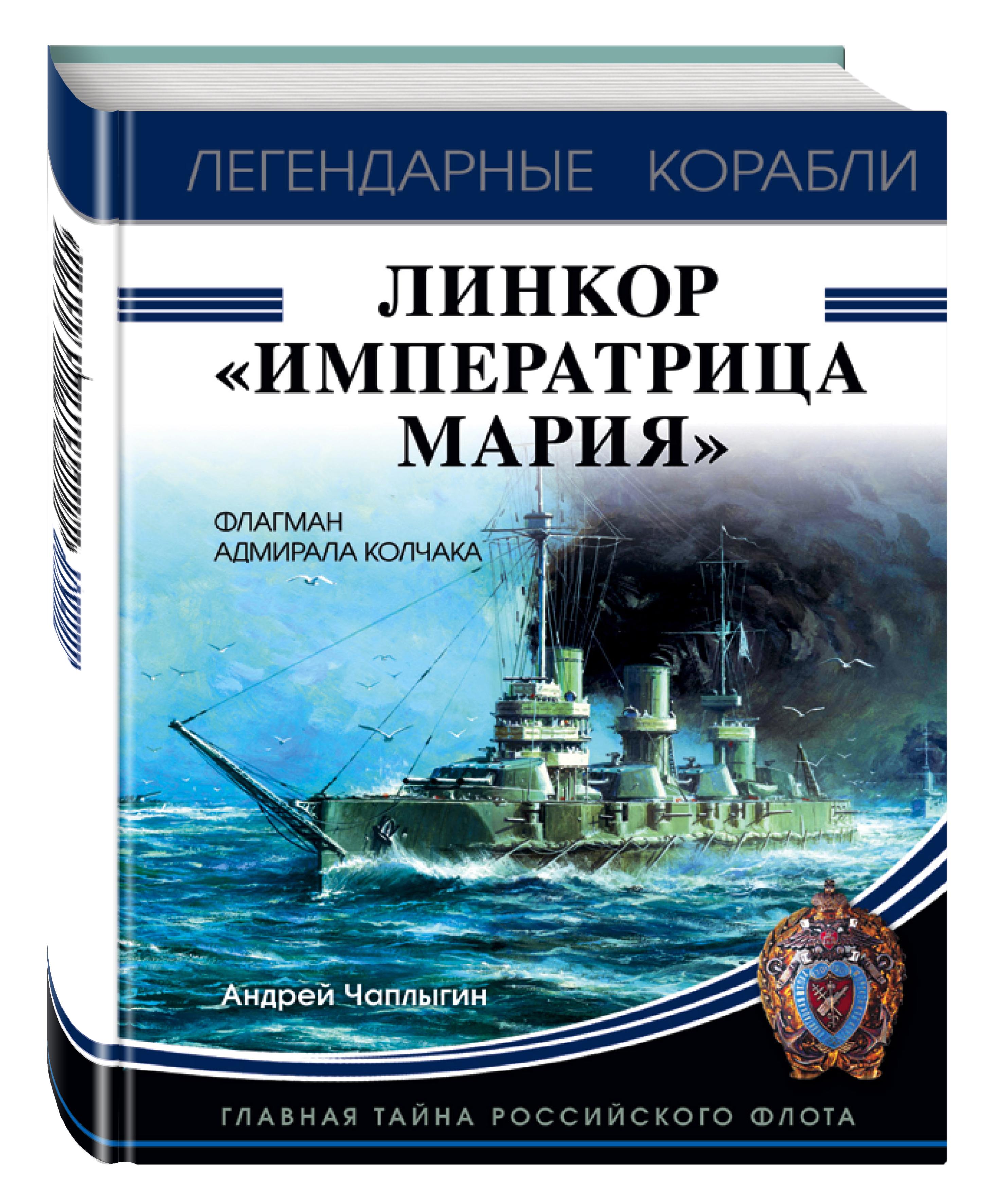 Чаплыгин А.В. Линкор «Императрица Мария» ISBN: 978-5-906716-95-8 121043 линкор гото предестинация 60x48x13см 1104932