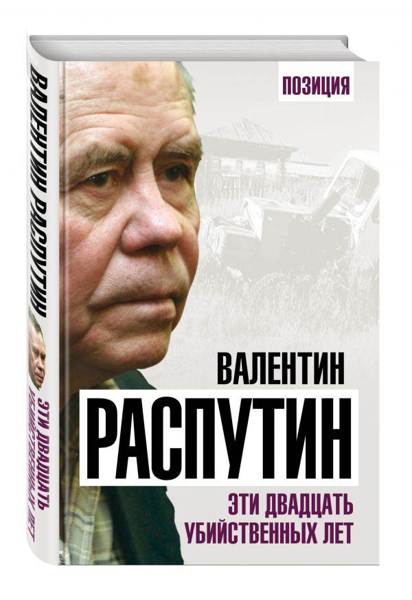 Эти двадцать убийственных лет Распутин В.Г.