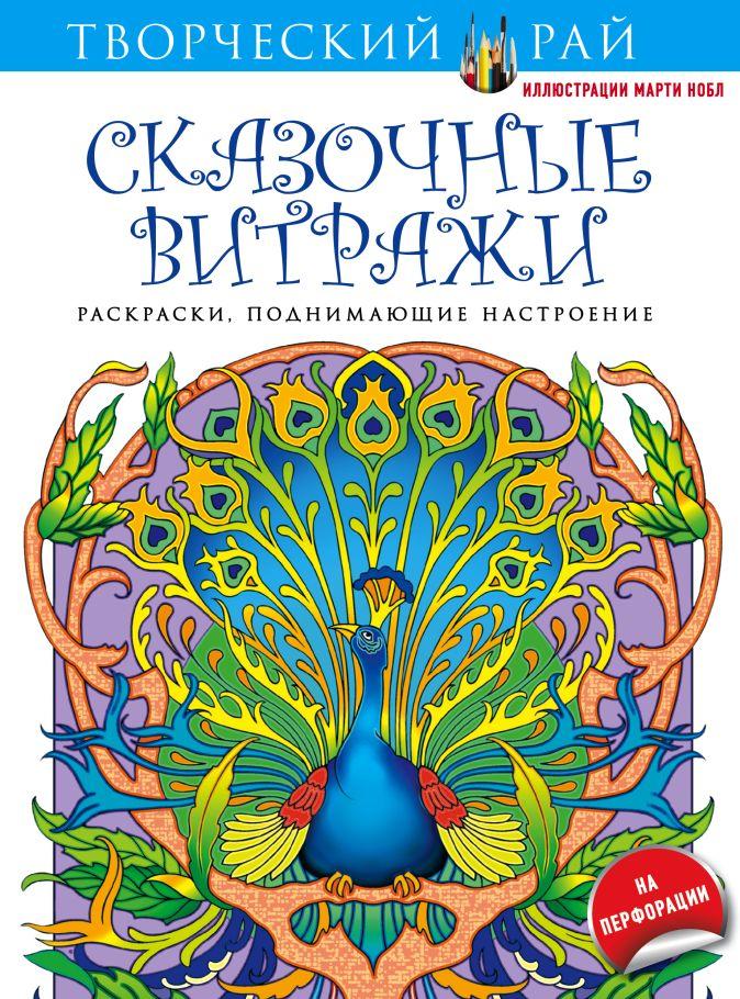 Марти Нобл - Сказочные витражи. Раскраски, поднимающие настроение обложка книги