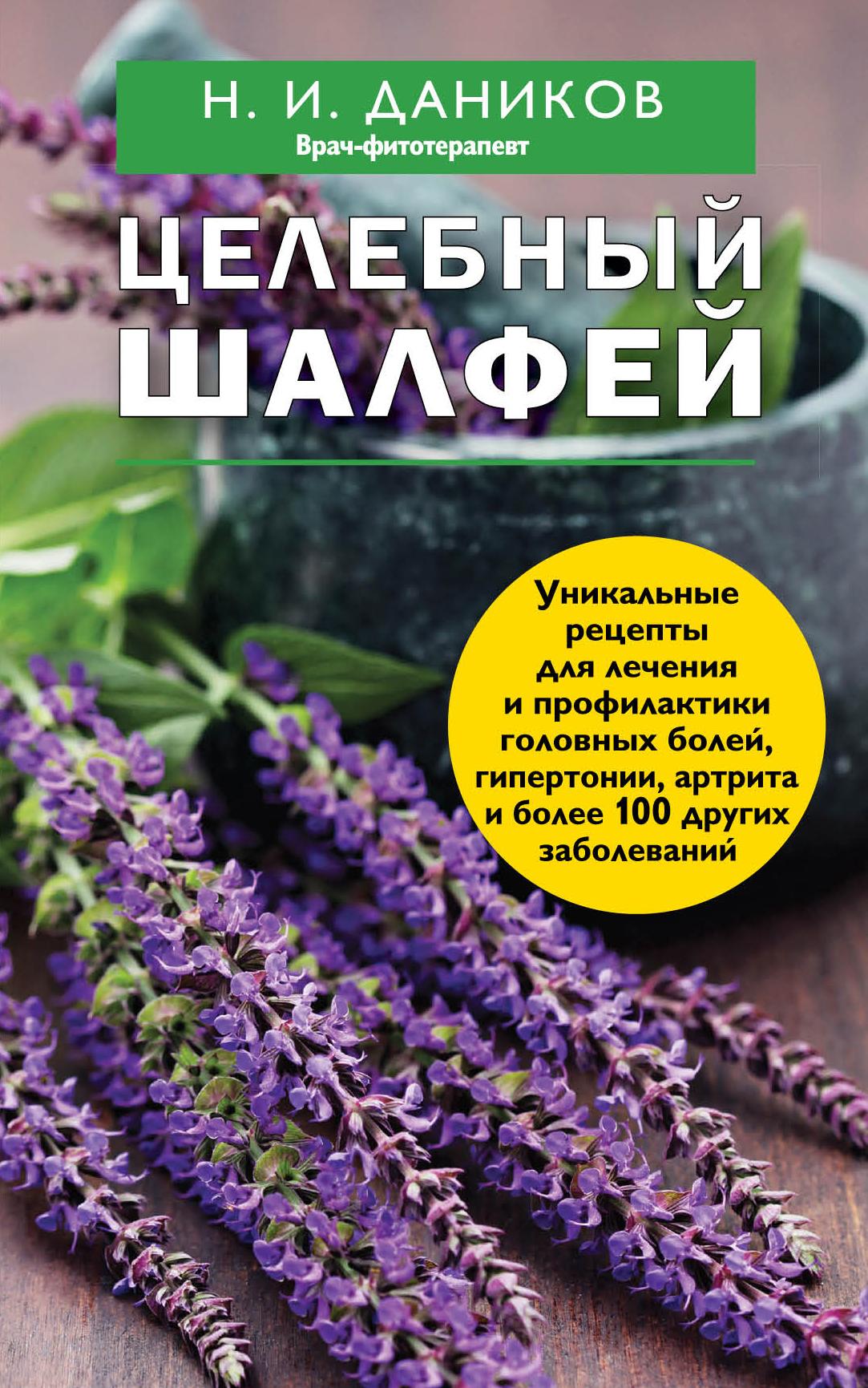 Эффективные народные средства лечения (3) (комплект)