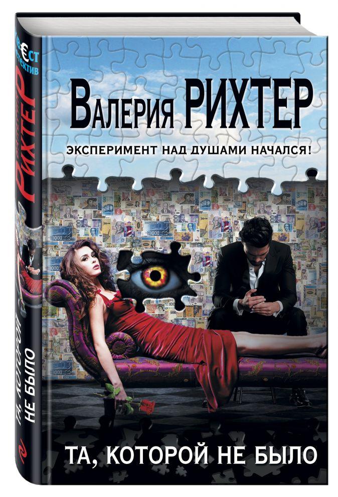 Валерия Рихтер - Та, которой не было обложка книги