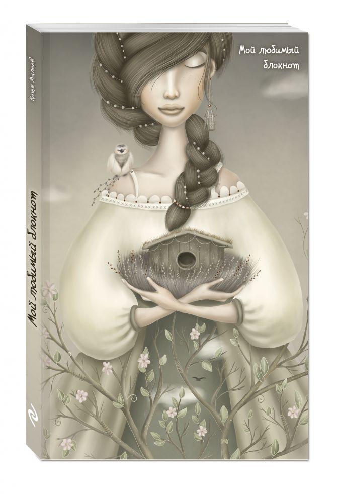 Катя Малеев - Мой любимый блокнот (маленькая фея) обложка книги