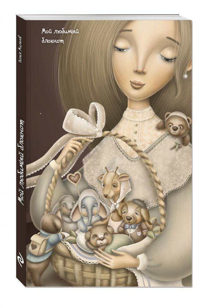 Катя Малеев - Мой любимый блокнот (нежность) обложка книги