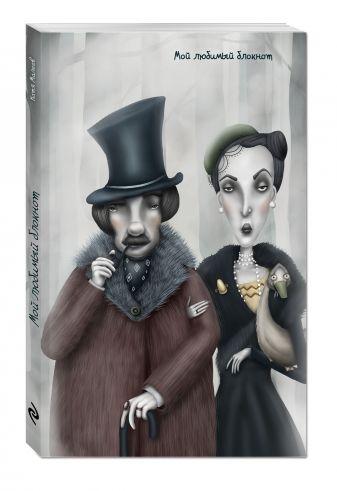 Катя Малеев - Мой любимый блокнот (любопытный гусь) обложка книги