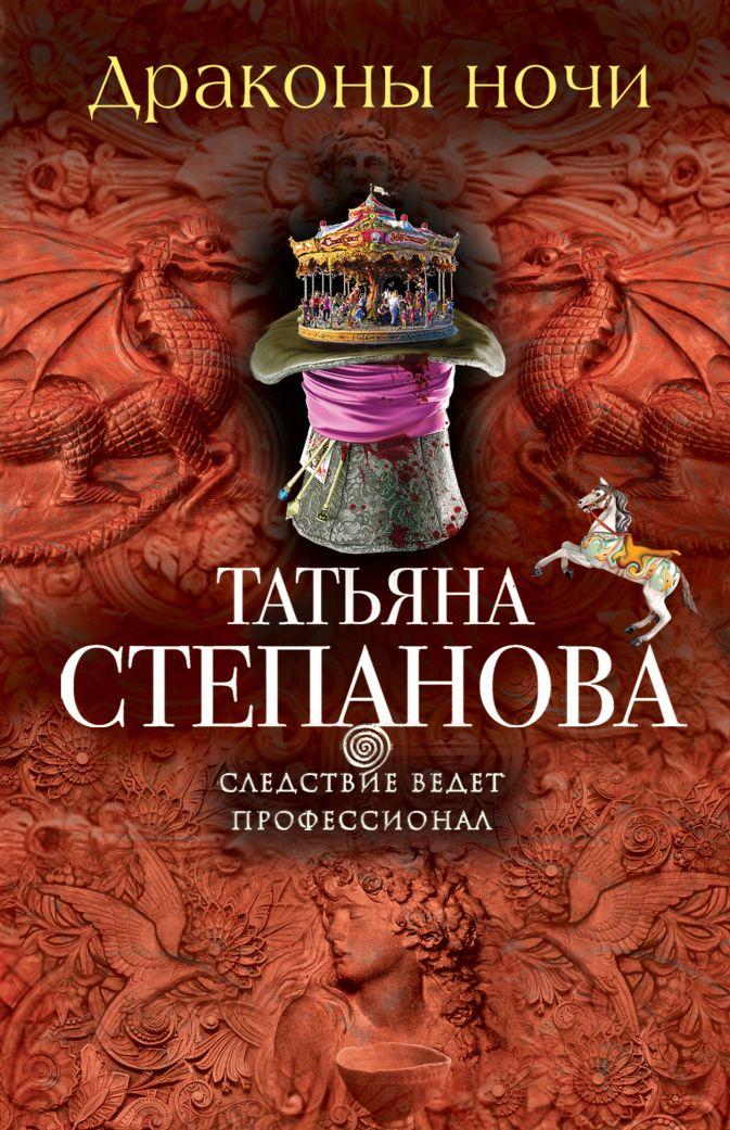 Татьяна Степанова - Драконы ночи обложка книги