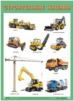 ПЛ Строительные машины