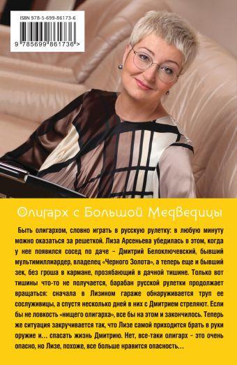 Олигарх с Большой Медведицы Татьяна Устинова