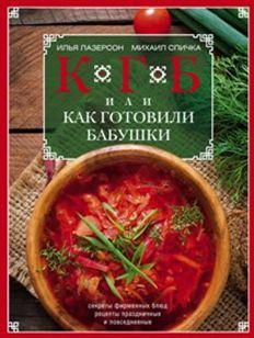 КГБ, или как готовили бабушки Лазерсон Спичка
