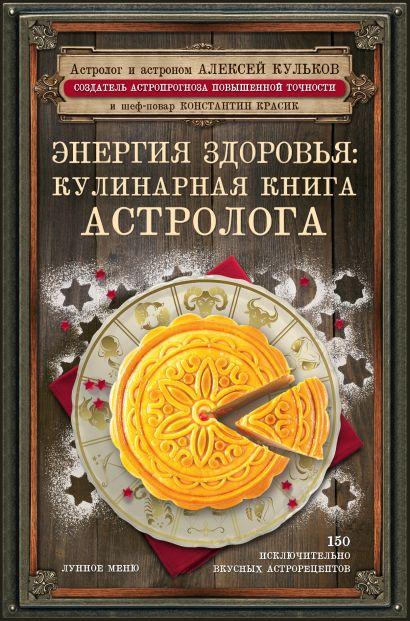 Энергия здоровья: кулинарная книга астролога - фото 1