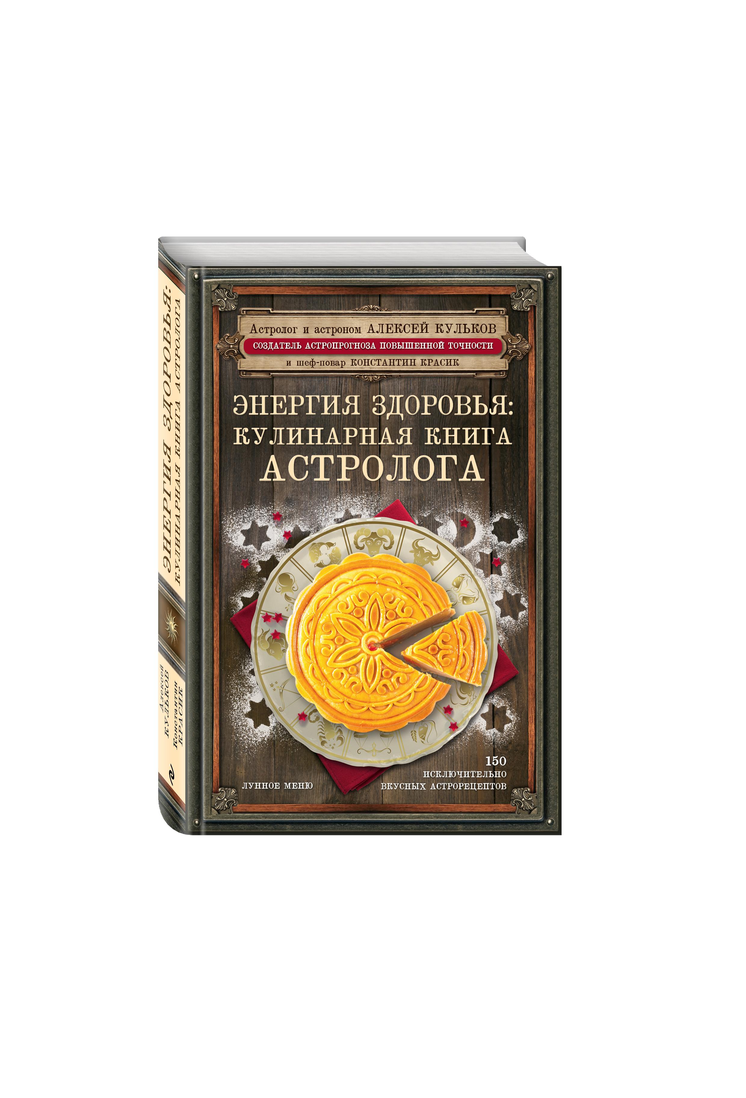 Энергия здоровья: кулинарная книга астролога от book24.ru