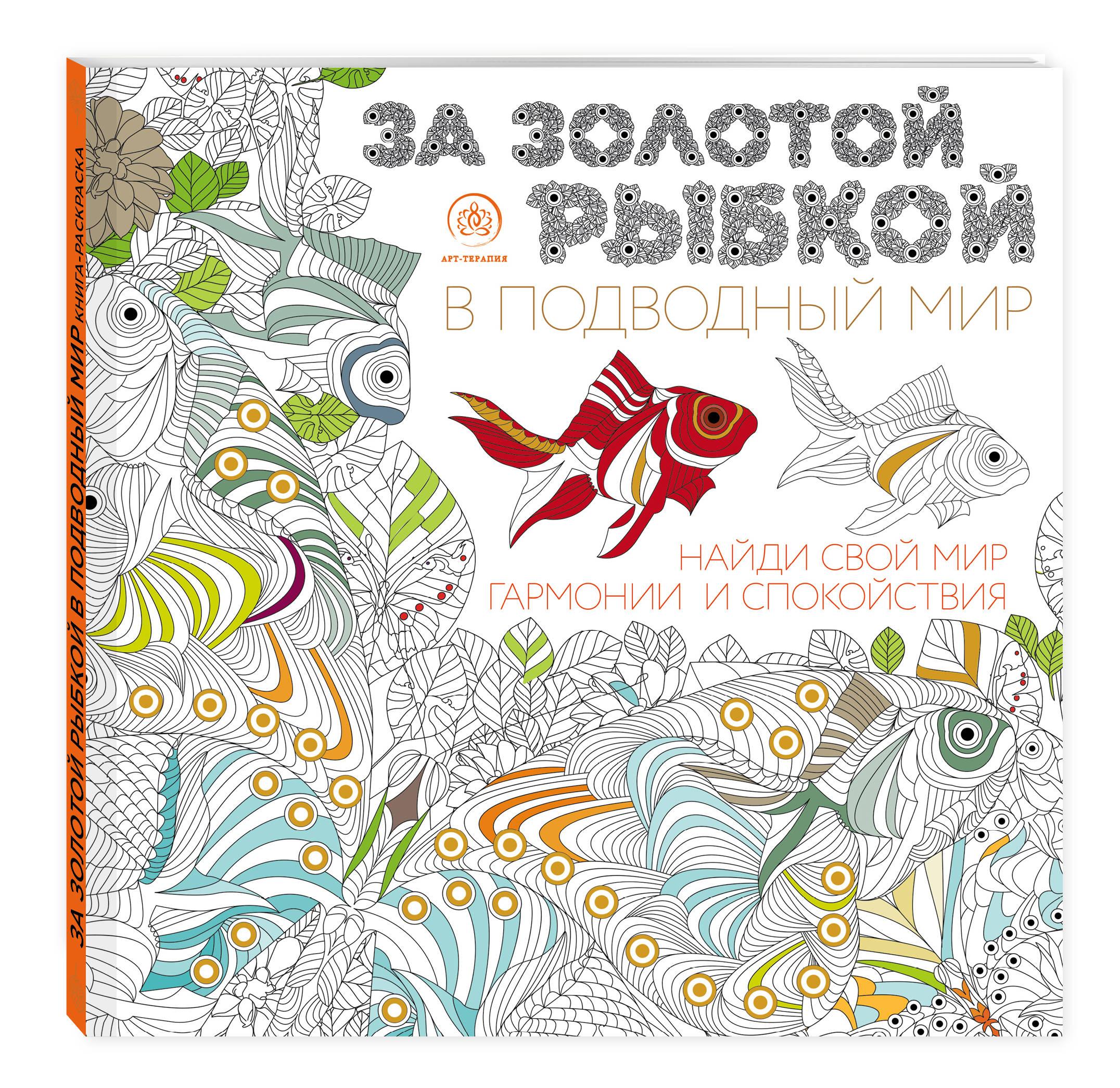 За золотой рыбкой в подводный мир (квадратный формат, белая обложка)