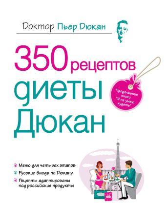 350 рецептов диеты Дюкан (с факсимиле) Дюкан П.