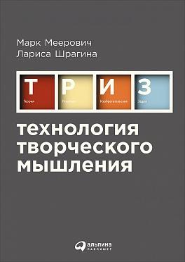 Шрагина Л.,Меерович М. Технология творческого мышления (переплет)