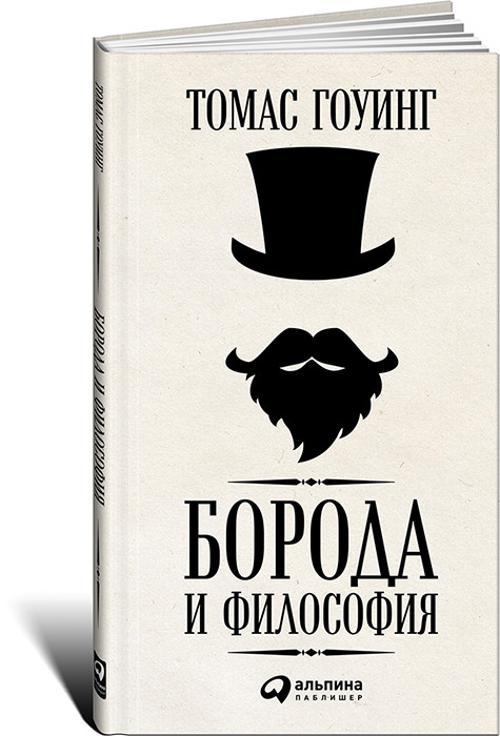 Гоуинг Т. Борода и философия