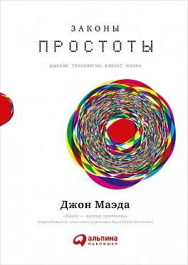 Zakazat.ru: Законы простоты: Дизайн. Технологии. Бизнес. Жизнь. Маэда Д.