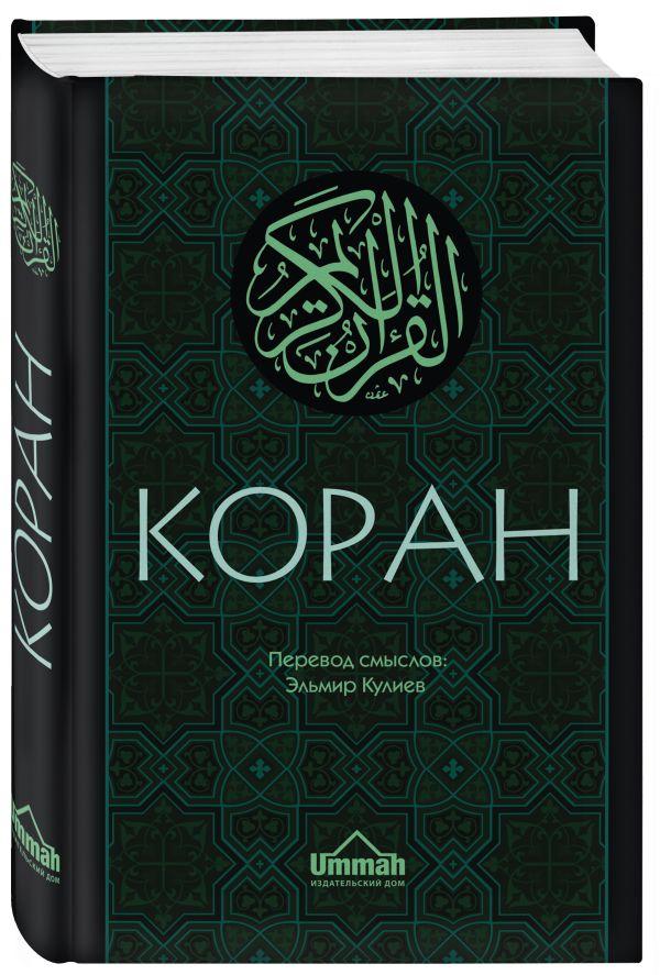 Коран: Перевод смыслов (Новый. Оф. 1) Кулиев Э.Р.