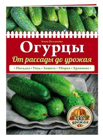 Огурцы. От рассады до урожая (нов.оф.) Анна Белякова