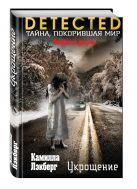 Лэкберг К. - Укрощение' обложка книги