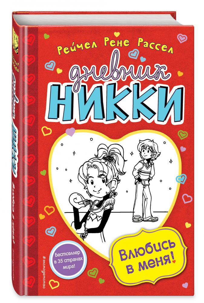Рейчел Рене Рассел - Влюбись в меня! обложка книги