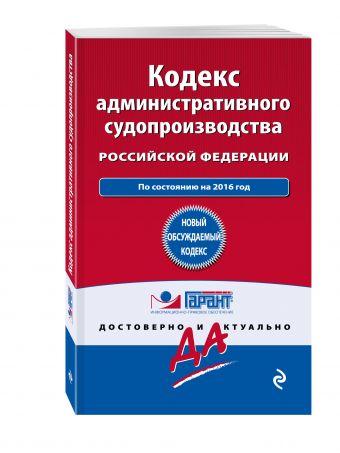 Кодекс административного судопроизводства РФ: по состоянию на 2016 год