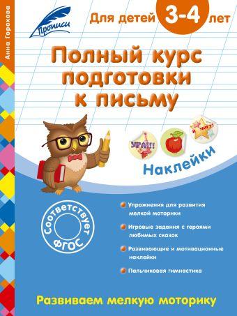 Полный курс подготовки к письму: для детей 3-4 лет Анна Горохова