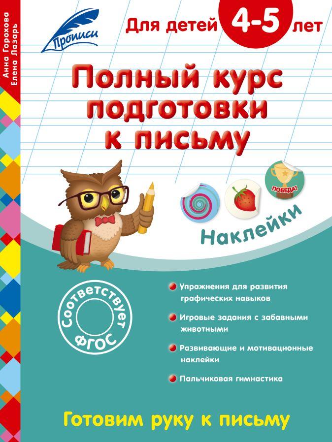 Анна Горохова, Елена Лазарь - Полный курс подготовки к письму: для детей 4-5 лет обложка книги