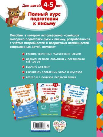 Полный курс подготовки к письму: для детей 4-5 лет Анна Горохова, Елена Лазарь