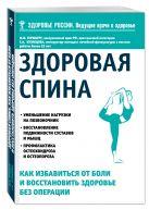 Гершбург М.И., Кузнецова Г.А. - Здоровая спина. Как избавиться от боли и восстановить здоровье без операции' обложка книги