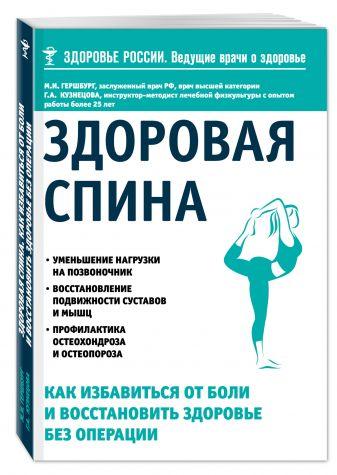 М. И. Гершбург, Г. А. Кузнецова - Здоровая спина. Как избавиться от боли и восстановить здоровье без операции обложка книги