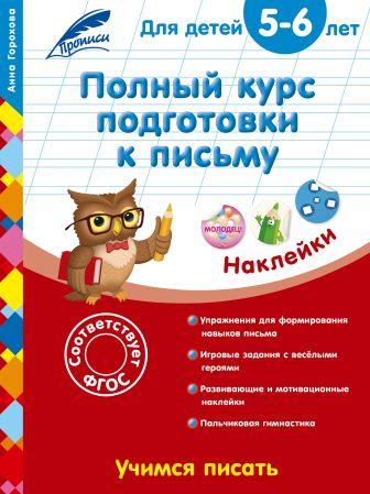 Анна Горохова - Полный курс подготовки к письму: для детей 5-6 лет обложка книги
