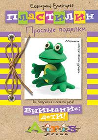Румянцева Е.А. - Пластилин. Простые поделки обложка книги