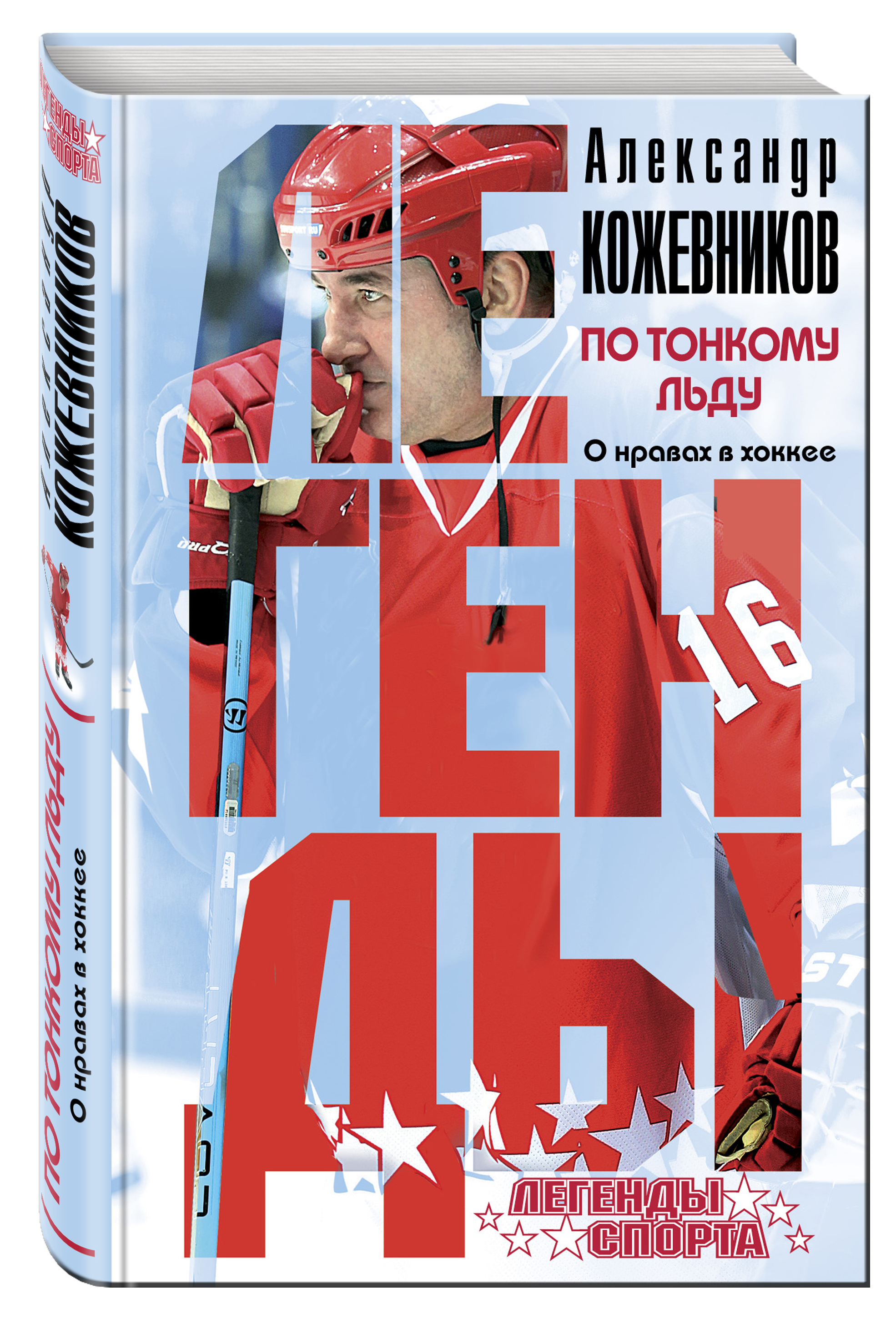 Александр Кожевников По тонкому льду. О нравах в хоккее лев кожевников авось небось и кабы сборник