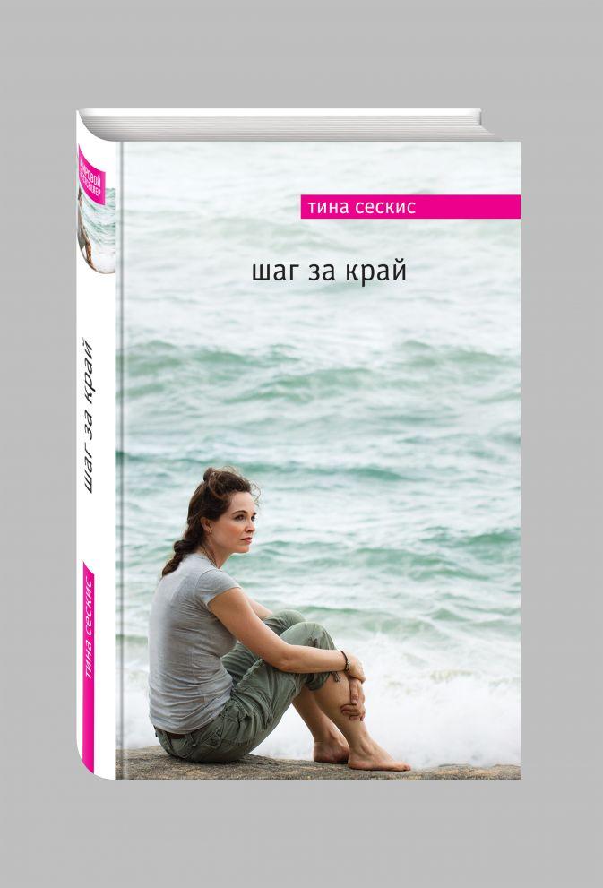 Тина Сескис - Шаг за край обложка книги