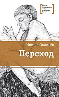 Соловьев - Переход обложка книги