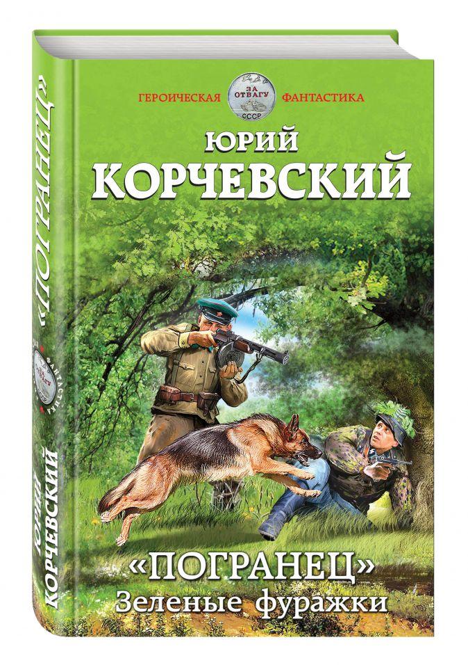 Юрий Корчевский - «Погранец». Зеленые фуражки обложка книги