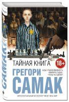 Самак Г. - Тайная книга' обложка книги