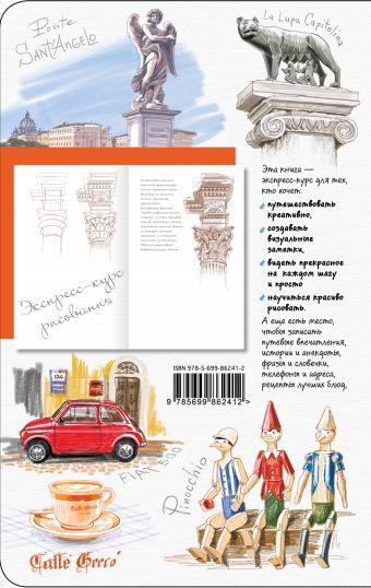 Рим. Книга эскизов. Искусство визуальных заметок (белый)