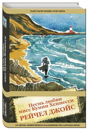 Рейчел Джойс - Песнь любви мисс Куини Хеннесси обложка книги