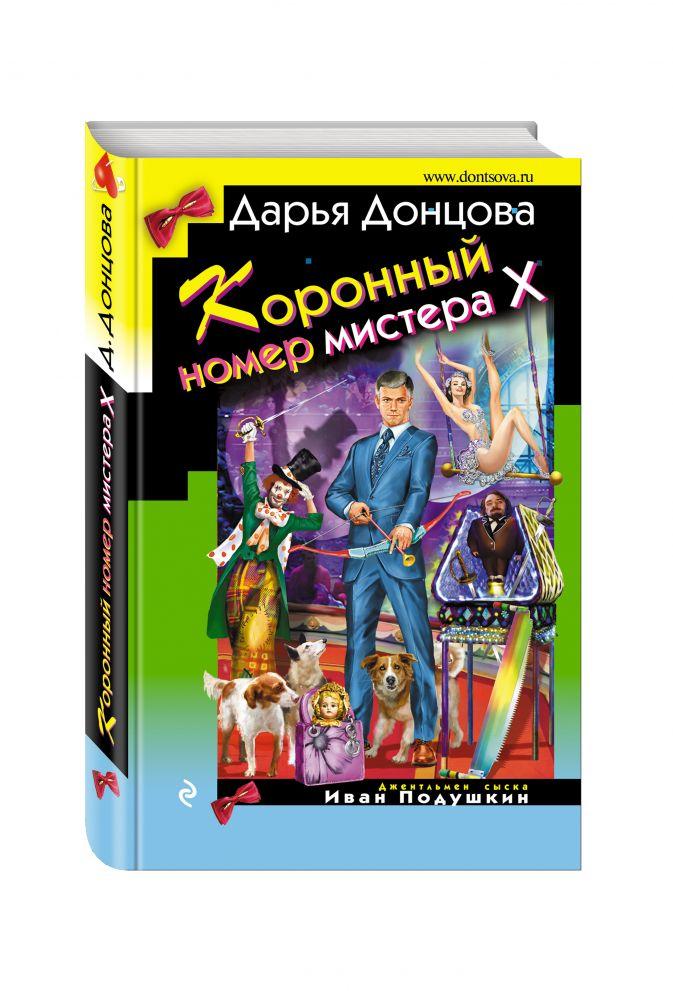 Дарья Донцова - Коронный номер мистера Х обложка книги