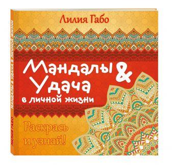 Лилия Габо - Мандалы и удача в личной жизни (раскраска) обложка книги