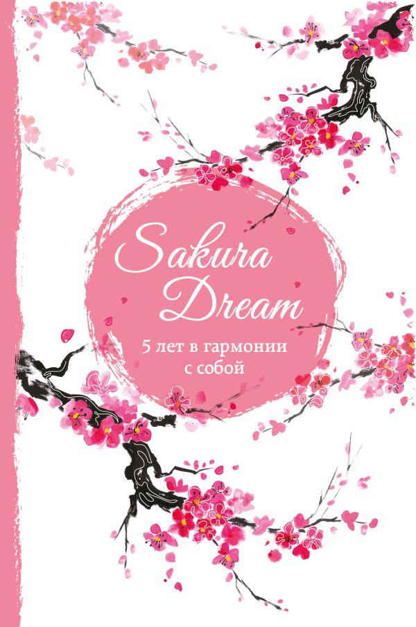Бумажная продукция Sakura Dream. 5 лет в гармонии с собой