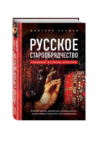 Русское старообрядчество. Традиции, история, культура Урушев Д.А.