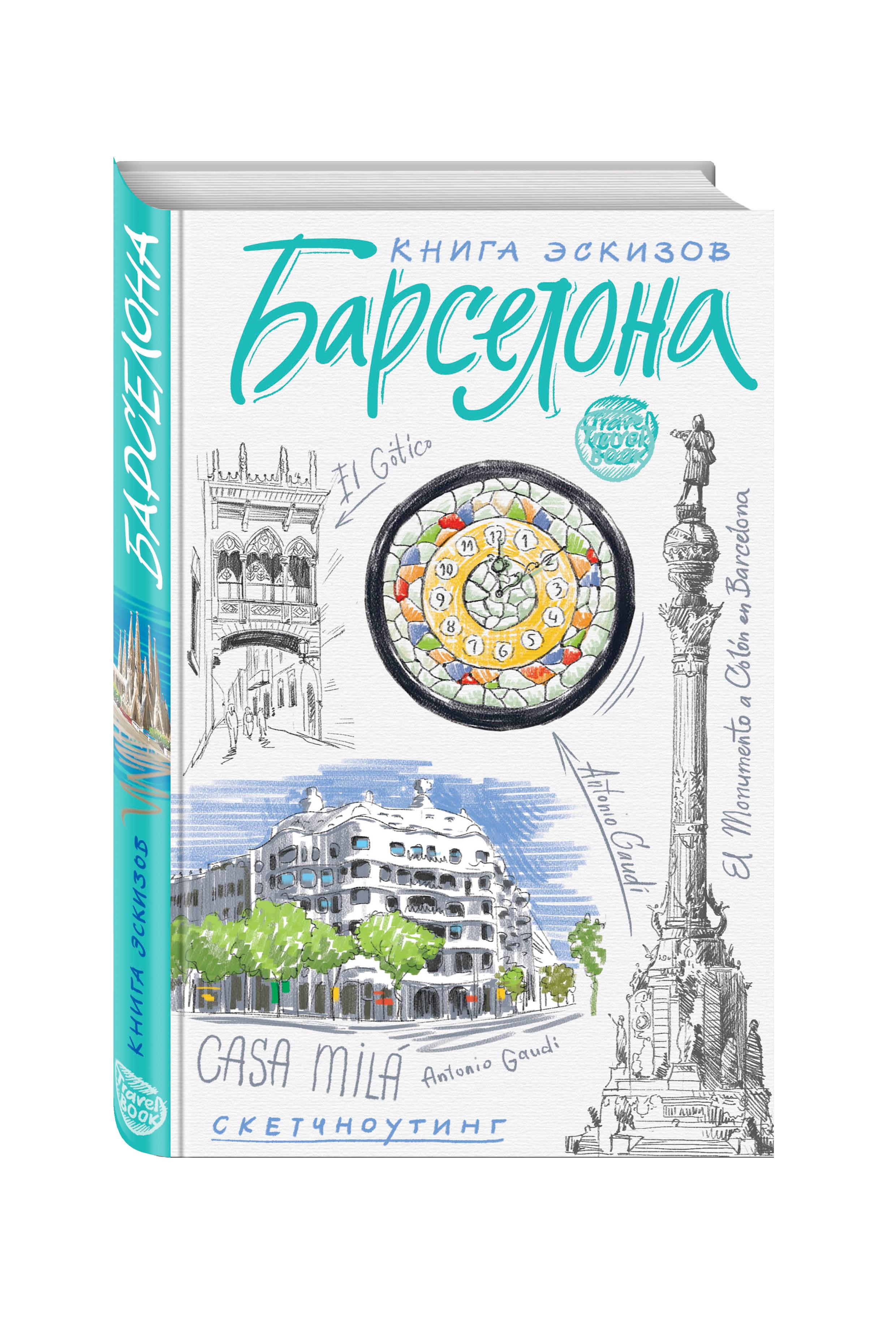 Барселона. Книга эскизов. Искусство визуальных заметок (белый)