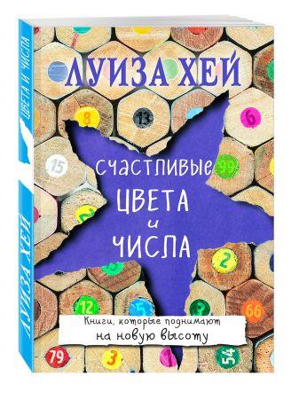 Луиза Хей - Счастливые цвета и числа обложка книги