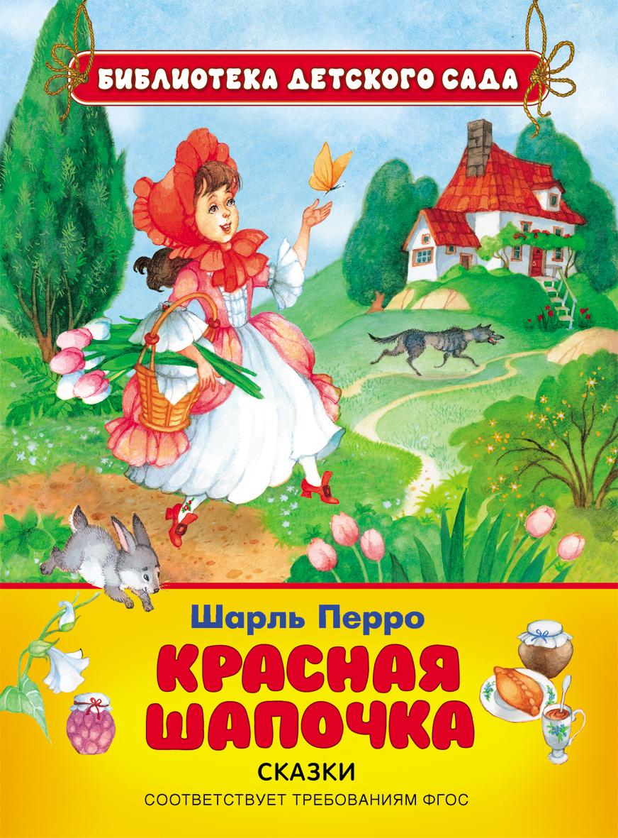 Перро Ш.. Красная шапочка