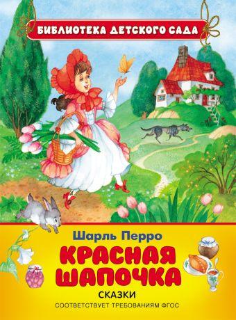 Красная шапочка Перро Ш.